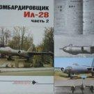 Russian  Bomber Il-28 P.II (AIRCRAFT - PLANE)