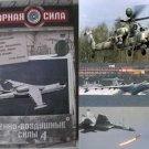 Russian Military Aircrafts #4 DVD 5 Films (Mi-28H etc)