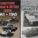 Soviet Light&Small Tanks 1941-45  WW2 - RED ARMY - BOOK
