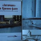 British Submarines in Russian Navy- L-55, KALEV, LEMBIT