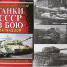 M.Baryatynsky. The USSR Tanks in Action 1919-2009