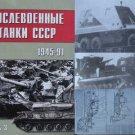 Soviet/Russian Post-WW2 Tanks 1945-91 P.3
