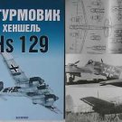 German WW2 Bomber Plane Hs 129  RUSSIAN BOOK