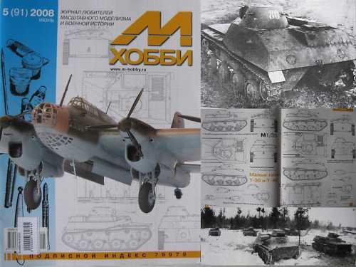 Russian/Soviet WW2 Tanks T-30 and T- 40/other Articles