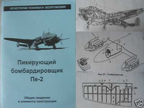 Russian WW2 Bomber Pe-2. Linear Plans