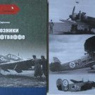 Germany WW2 Allies' Aviation AIRCRAFT PLANES