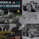 Russian Test Military Truck ZIL-132/ other articles