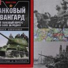 The 1st Soviet Armoured Corps in WW2  (USSR Tank book)