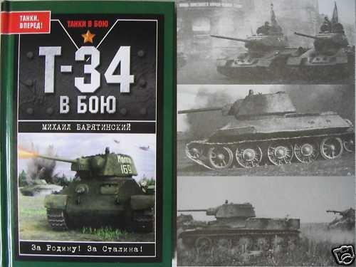 Soviet/Russian  WW2 Tank T-34 in Action ( USSR )