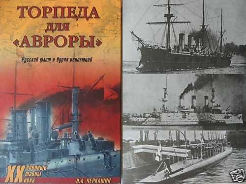 Russian Navy in Revolutionary Storms