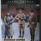 Soviet/Russian Military Uniform History 1917-1991 DVD