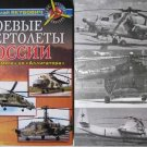 Russian Military Helicopters: from OMEGA to ALLIGATOR