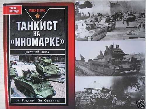 SHERMAN Tanks in Soviet /Russian WW2 Army