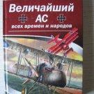 Manfred von Richthofen. DER ROTE BARON (in Russian)