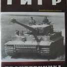 German WW2 Tank Pz.Kpfw.VI -TIGER.  DVD.