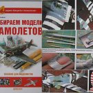 PLANES  MODELLING . Handbook for Modellists.