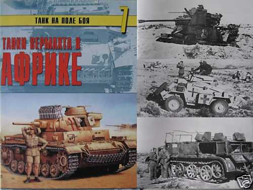 German WW2 Tanks in Africa ( ARMOURED )