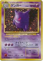"Holo ""Gengar"" #94 - Fossil Set - Japanese"