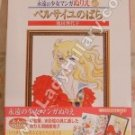 THE ROSE OF VERSAILLES, PAINTINGS AND LETTER SET