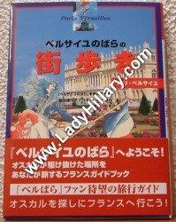 THE ROSE OF VERSAILLES, PARIS-VERSAILLES GUIDE BOOK