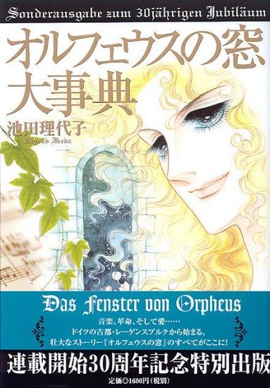 ORPHEUS NO MADO, 30TH ANNIVERSARY ENCYCLOPEDIA