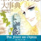 ORPHEUS NO MADO, 30TH ANNIVERSARY ENCYCLOPEDIA