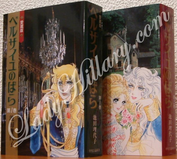 THE ROSE OF VERSAILLES, BERUSAIYU NO BARA VOL.1 & 2