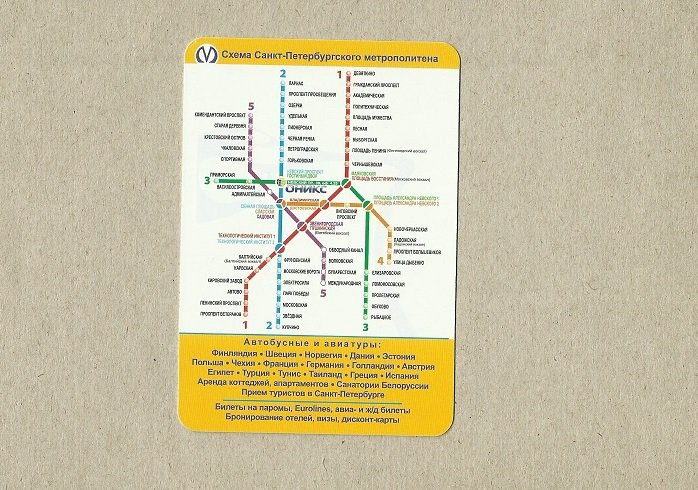 SAINT PETERSBURG RUSSIA UNDERGROUND RAILWAY METRO MAP CALENDAR CARD 2010