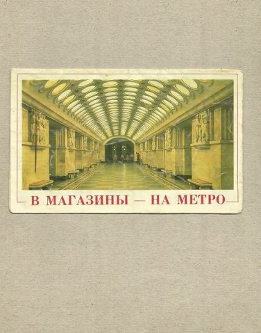 MOSCOW FOLD OUT  POCKET METRO UNDERGROUND RAILWAY MAP AND CALENDAR 1989