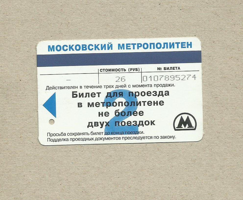 MOSCOW METROPOLITAN UNDERGROUND RAILWAY TICKET FOR TWO TRIPS