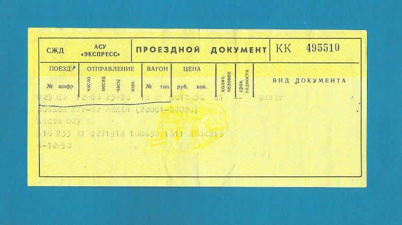 MOSCOW RUSSIA KRASNYI LYMAN UKRAINE RAILWAY TICKET 2012
