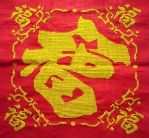 Vintage Completed Cross Stitch Handmade FengShui 5 Fu 11ct ��临� 纯�工����绣