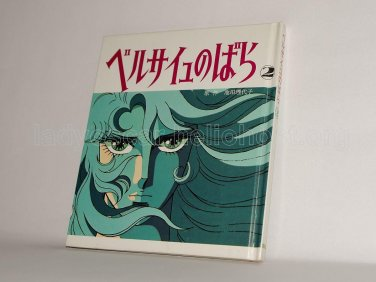 ROSE OF VERSAILLES LADY OSCAR NTV ANIME ILLUSTRATED BOOK vol. 2