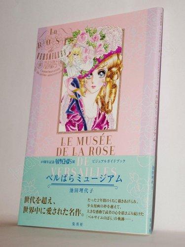 ROSE OF VERSAILLES LADY OSCAR LA MUS�E DE LA ROSE DE VERSAILLES SPECIAL FOR 40th ANNIVERSARY NEW