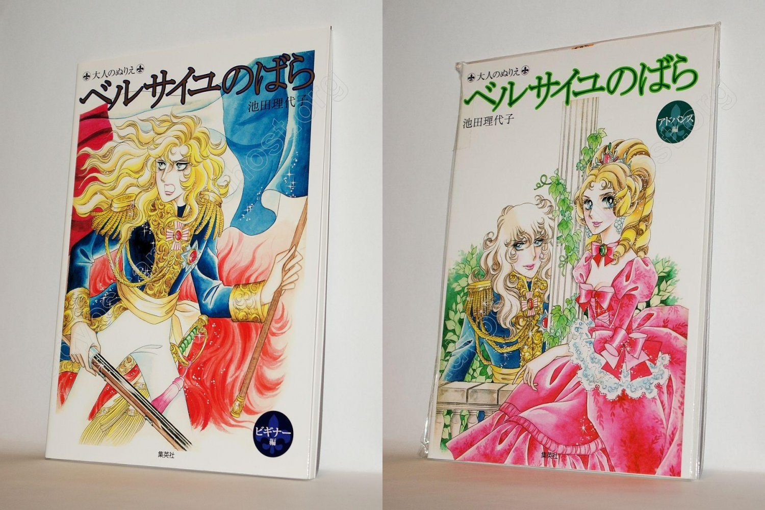 THE ROSE OF VERSAILLES, LADY OSCAR, COLORING PAINTING BOOKS SET BEGINNERS & ADVANCED NEW