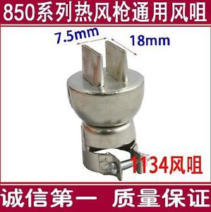 Nozzle for 850 SMD Rework Station A1134 SOP 7.5X18mm