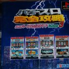 SLPH-00098 NSYSCOM Pachinko-Slot Controller's software vol3 for PS1 Japan version