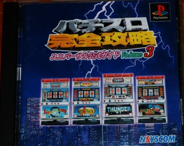 SLPH-00098 NSYSCOM Pachinko-Slot Controller's software vol3 for PS1 Japan version