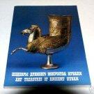 Art Treasures of Ancient Kuban Catalog of Exhibition Moscow 1987