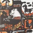 Animal Farm by George Orwell [eBook]