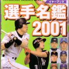 2001 NIPPON PROFESSIONAL LEAGUE Baseball Players Yearbook/ Ichiro, Matsui, Nomo