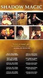 SHADOW MAGIC, VHS 2001, Mandarin, English Subtitles