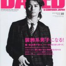 ARASHI MATSUMOTO JUN DAZED & CONFUSED JAPAN MAGAZINE OCT 2009 NEW