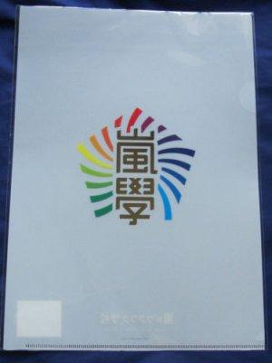 ARASHI BEAUTIFUL WORLD TOUR WAKU WAKU SCHOOL CLEARFILE FILE NEW