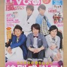 ARASHI JAPANESE MAGAZINE TV PIA FEB 10 2016 FINAL ISSUE NEW JAPAN SHO OHNO NINO