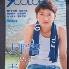 ARASHI OHNO SATOSHI THE TELEVISION COLORS BLUE JAPANESE MAGAZINE VOL 2 NEW JAPAN