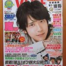 ARASHI NINOMIYA KAZUNARI NINO JAPANESE MAGAZINE TV LIFE 2010 OCT 15 NEW JAPAN