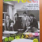 ARASHI COVER PLUS +ACT JAPANESE MAGAZINE 2007 VOL 10 Kiiroi Namida Yellow Tears