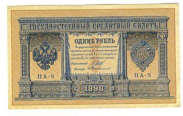 1898 1 Ruble - Russian  - Russian Empire Note - ED308