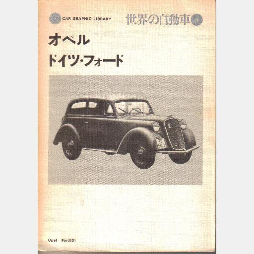 CAR GRAPHIC LIBRARY 4 Opel Ford D Germany Japan 1973.jpg